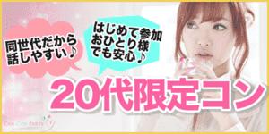【松本のプチ街コン】キャンキャン主催 2017年1月22日