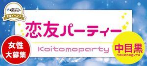 【中目黒の恋活パーティー】街コンジャパン主催 2017年1月20日
