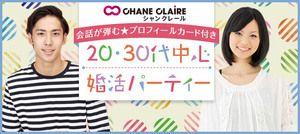 【梅田の婚活パーティー・お見合いパーティー】シャンクレール主催 2017年2月28日