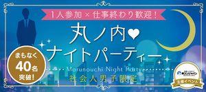 【丸の内の恋活パーティー】街コンジャパン主催 2017年1月26日