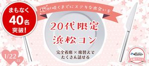 【浜松のプチ街コン】街コンジャパン主催 2017年1月22日