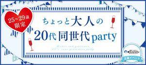【大宮の恋活パーティー】街コンジャパン主催 2017年2月11日