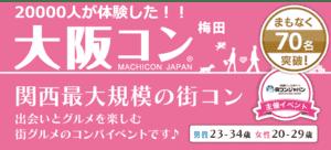 【梅田の街コン】街コンジャパン主催 2017年1月22日