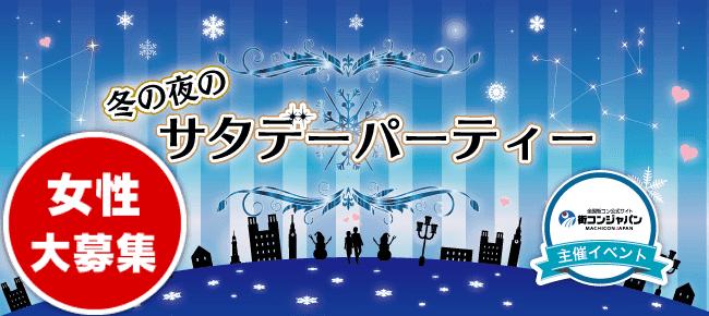 【長崎の恋活パーティー】街コンジャパン主催 2017年1月28日