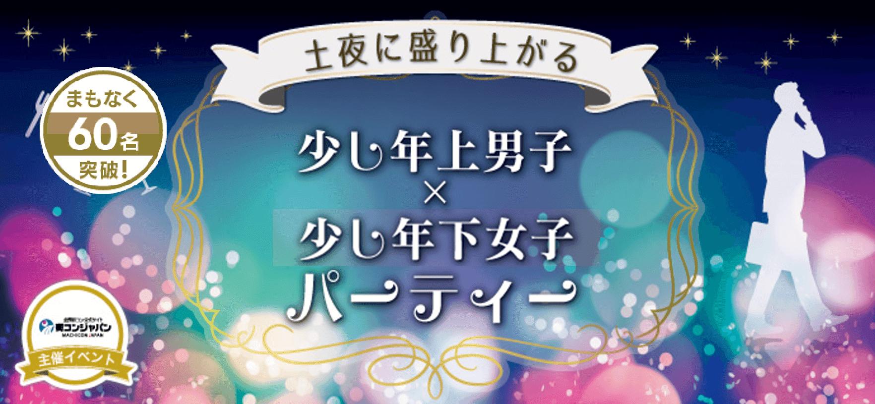 【河原町の恋活パーティー】街コンジャパン主催 2017年1月28日