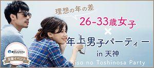 【天神の恋活パーティー】街コンジャパン主催 2017年1月21日