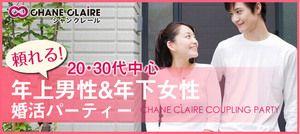 【神戸市内その他の婚活パーティー・お見合いパーティー】シャンクレール主催 2017年2月25日