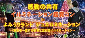【東京都その他のプチ街コン】ベストパートナー主催 2017年1月22日