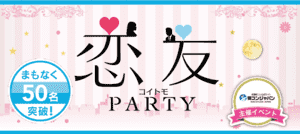 【丸の内の恋活パーティー】街コンジャパン主催 2017年1月22日