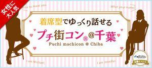 【船橋のプチ街コン】街コンジャパン主催 2017年1月29日