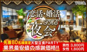 【表参道の恋活パーティー】ユーコ主催 2017年1月22日