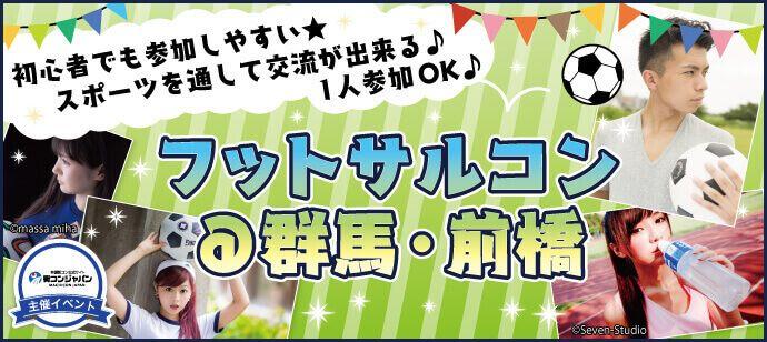 【前橋の恋活パーティー】街コンジャパン主催 2017年2月26日