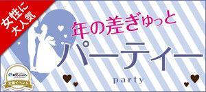 【恵比寿の恋活パーティー】街コンジャパン主催 2017年1月18日