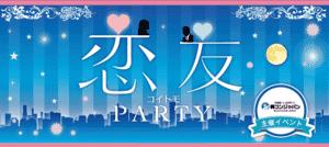 【新宿の恋活パーティー】街コンジャパン主催 2017年1月21日