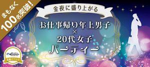 【丸の内の恋活パーティー】街コンジャパン主催 2017年1月20日