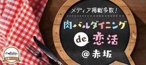 【赤坂の恋活パーティー】街コンジャパン主催 2017年2月26日