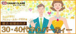 【烏丸の婚活パーティー・お見合いパーティー】シャンクレール主催 2017年2月26日