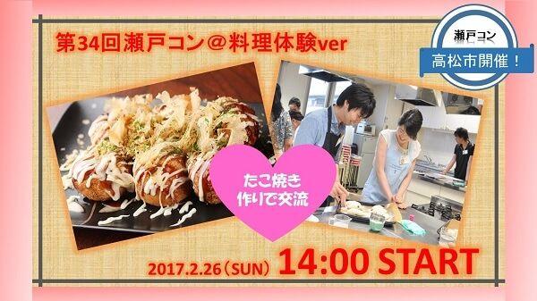 【高松のプチ街コン】瀬戸コン実行委員会主催 2017年2月26日