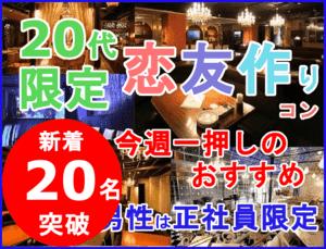 【水戸のプチ街コン】みんなの街コン主催 2017年3月3日