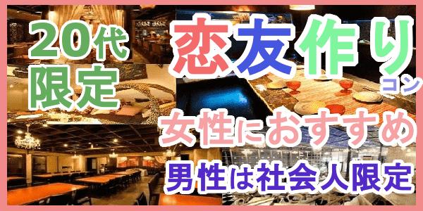 3/4  20代限定恋友作りコン in山形