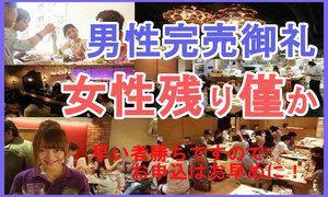 【船橋のプチ街コン】みんなの街コン主催 2017年3月26日