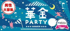 【天神の恋活パーティー】街コンジャパン主催 2017年2月24日