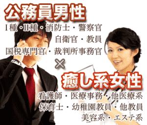 【札幌市内その他の恋活パーティー】一般社団法人むすび主催 2017年1月22日