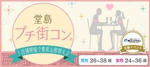 【堂島のプチ街コン】街コンジャパン主催 2017年1月22日