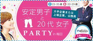 【梅田の恋活パーティー】街コンジャパン主催 2017年1月22日