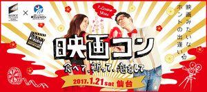【仙台の恋活パーティー】街コンジャパン主催 2017年1月21日