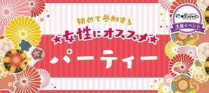 【池袋の恋活パーティー】街コンジャパン主催 2017年1月17日