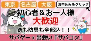 【名古屋市内その他のプチ街コン】evety主催 2017年1月20日