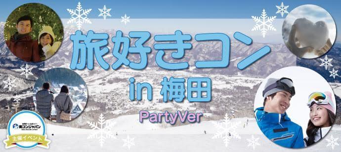 【梅田の恋活パーティー】街コンジャパン主催 2017年1月28日