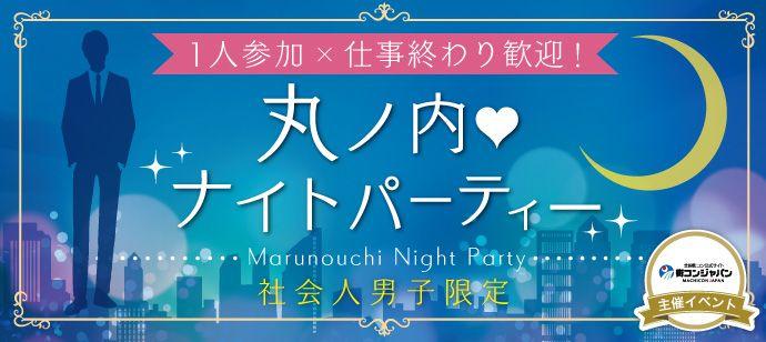 【丸の内の恋活パーティー】街コンジャパン主催 2017年1月31日