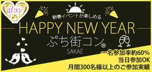 【栄のプチ街コン】aiコン主催 2017年1月28日