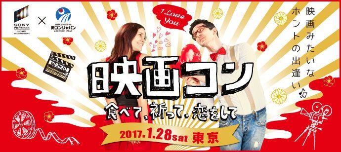 【東京都新宿の趣味コン】街コンジャパン主催 2017年1月28日
