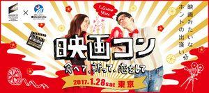 【新宿の恋活パーティー】街コンジャパン主催 2017年1月28日