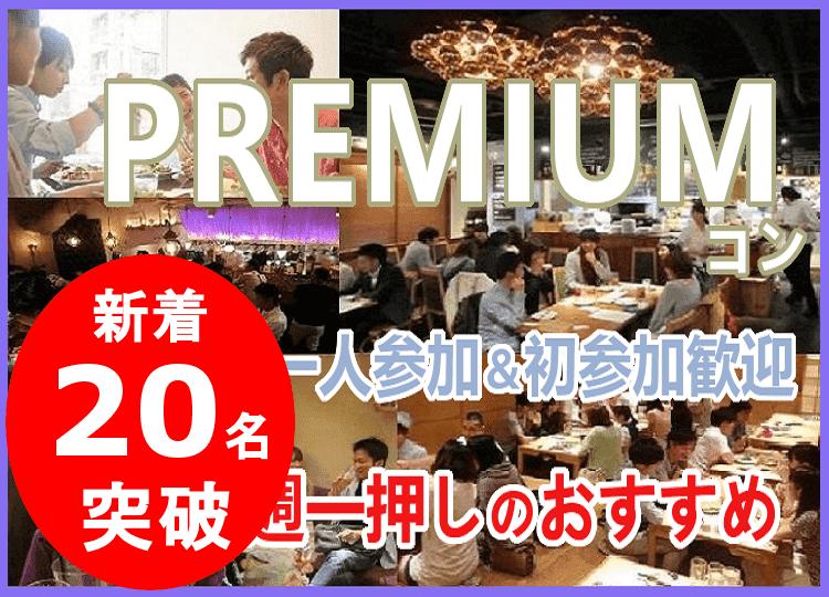 3/4 20代限定プレミアムコン in高松