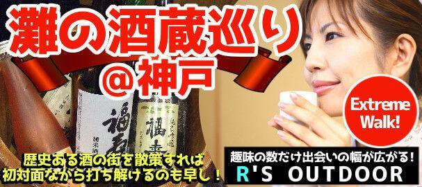 【神戸市内その他のプチ街コン】R`S kichen主催 2017年1月14日