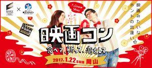 【岡山駅周辺の恋活パーティー】街コンジャパン主催 2017年1月22日
