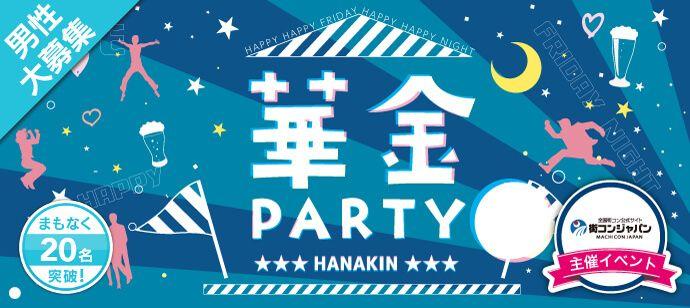 【熊本の恋活パーティー】街コンジャパン主催 2017年2月24日