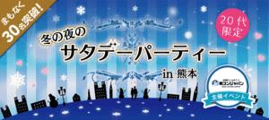 【熊本の恋活パーティー】街コンジャパン主催 2017年2月25日