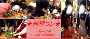 【大阪府その他のプチ街コン】株式会社PRATIVE主催 2017年2月26日