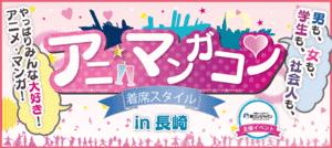 【長崎のプチ街コン】街コンジャパン主催 2017年2月12日