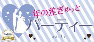 【銀座の恋活パーティー】街コンジャパン主催 2017年1月16日