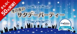 【長崎の恋活パーティー】街コンジャパン主催 2017年2月25日