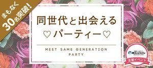 【銀座の恋活パーティー】街コンジャパン主催 2017年1月18日