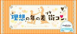 【銀座のプチ街コン】街コンジャパン主催 2017年1月19日
