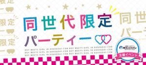【銀座の恋活パーティー】街コンジャパン主催 2017年1月20日
