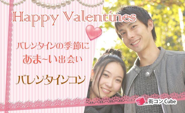 2/5(日)  《バレンタインコン@山形》 甘~~ぃ~季節が到来♪♪ 大人の恋活を楽しみましょう♪♪【20~35歳の男性女性はこちら。】